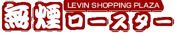 無煙ロースターのレビンショッピングプラザ