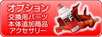 無煙ロースターオプション商品